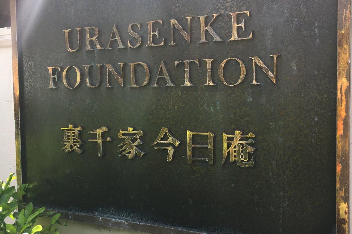 Urasenke Foundation - Waikiki Oahu